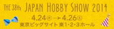 Hobbyshowbanner